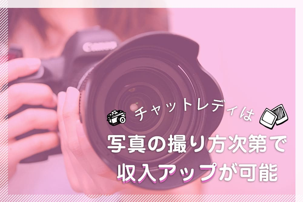 チャットレディは写真の撮り方次第で収入アップが可能